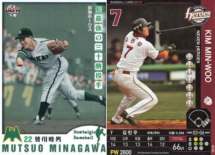 Baseball cards are every bit as big in Japan and Korea as they are in the U.S. and Canada.